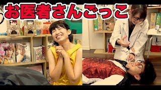 【寸劇】スライム注射でお医者さんごっこやってみた!〜イケメン好きのりっちゃん姫とよっち王子〜