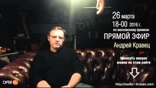 Анонс прямого эфира с Андреем Кравецем