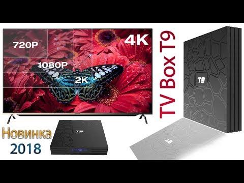 Новинка этого года TV Box T9 на 4Гб+32Гб Android 8.1 с нормальным охлаждением Unboxing