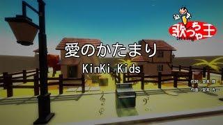 【カラオケ】愛のかたまり/KinKi Kids