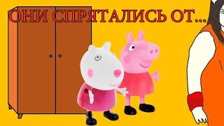 Пеппа и Сюзи СПРЯТАЛИСЬ от МАМЫ в ШКАФУ Мульт Свинка