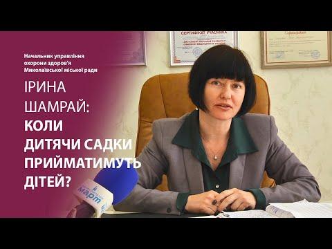 TPK MAPT: Коли у Миколаєві дитячі садочки вийдуть із карантину