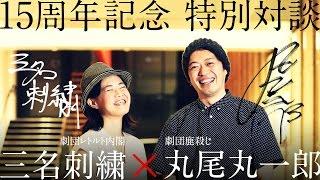 関西学院大学・演劇グループSOMETHINGを結成母体とする「劇団鹿殺し」と...