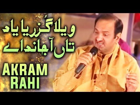 Weila Guzareya Yaad Tan Aa Jandae - Akram Rahi