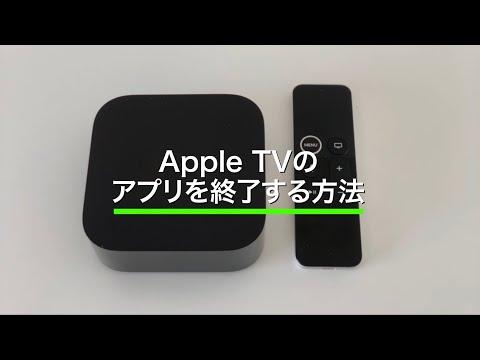 Apple TVのアプリを終了する方法!再起動でリフレッシュさせよう