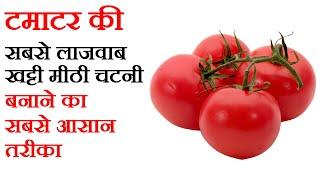Recipes In Hindi - Indian Cuisine Recipes In Hindi : Tomato Chutney Recipe In Hindi By Sonia Goyal