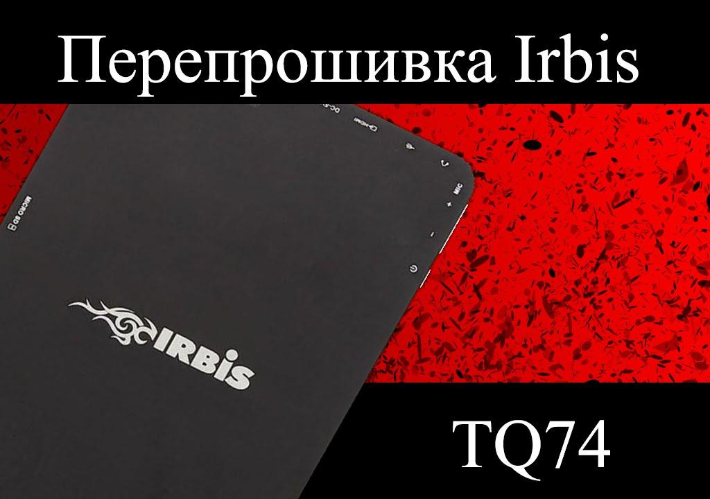 Прошивка для irbis tq72 скачать