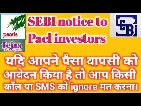 SEBI notice to Pacl investors यदि आपने पैसा वापसी को आवेदन किया है तो काँल या SMS को ignore मत करना