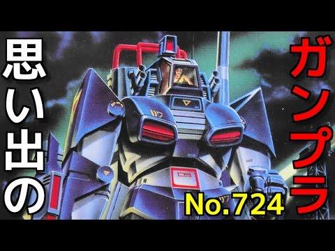 724 日東 1/144 コンバットアーマー ダグラム  『太陽の牙ダグラム』