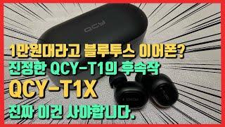 1만원대 진짜 초가성비 블루투스 이어폰! QCY-T1X…