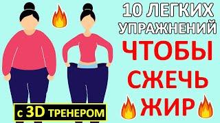 10 Простых Упражнений для Похудения Дома