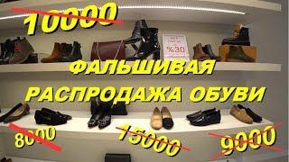 Женская обувь. Распродажа в Турции. Хотич скидки 70% Meryem Isabella