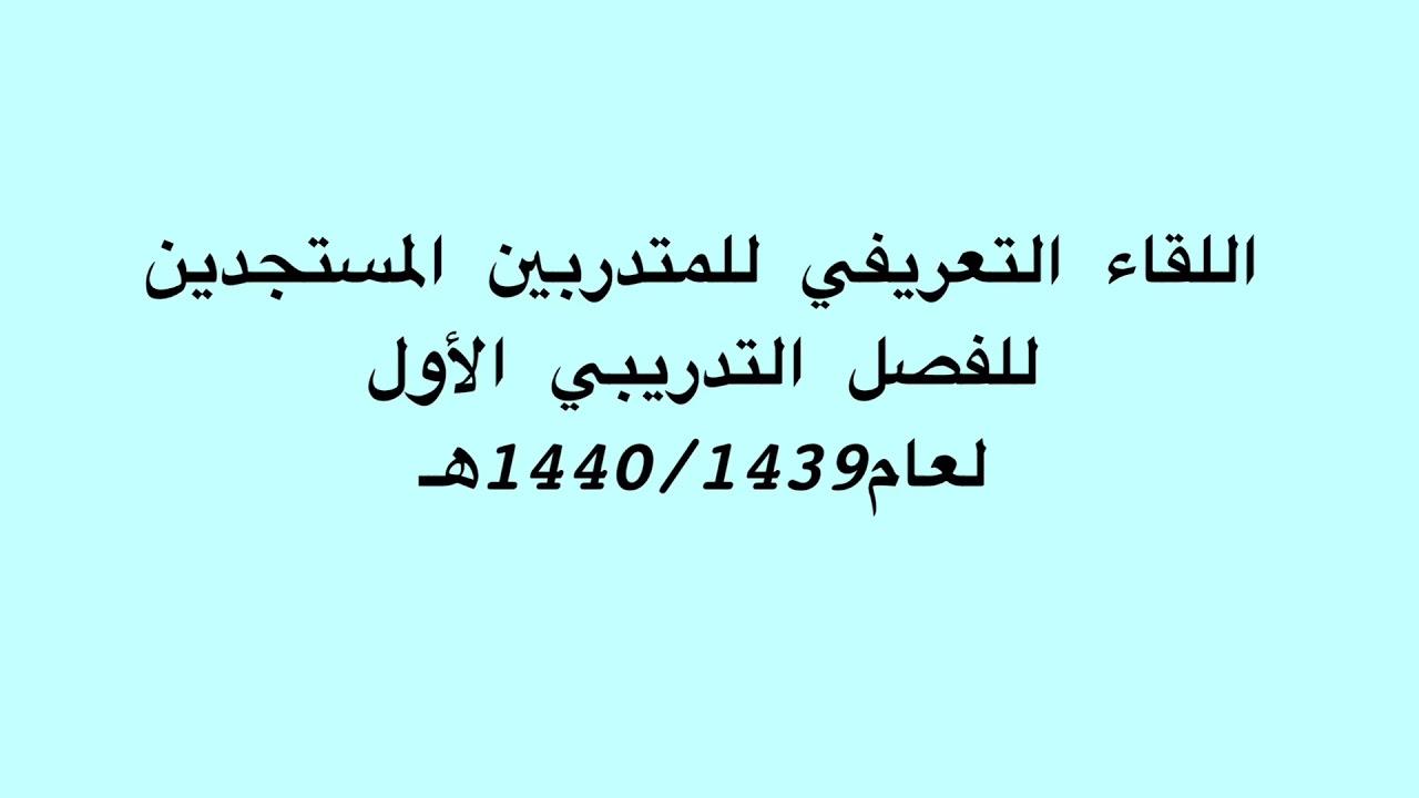 برنامج التهيئة للمدربين المستجدين بالمعهد وفرع الكلية للفصل التدريبي الأول لعام 1440/1439هـ