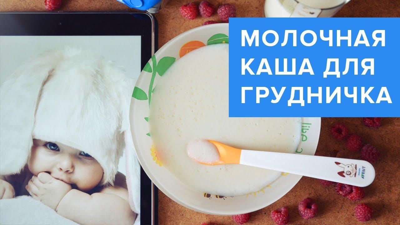 Как готовит кашу для первого поикорма грудничку