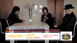 日本橋の上の高速道路を撤去する運動『日本橋大革命』を指揮するTOMORO...