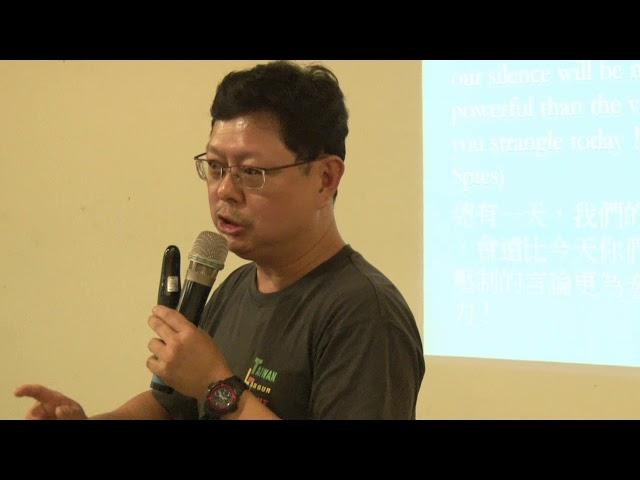 孫友聯主講《勞動權益的哲學》2017 世界哲學日plus 台灣
