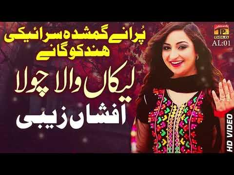 Afshan Zaibe - Leekan Wala Chola - Punjabi And Saraiki Songs Full HD