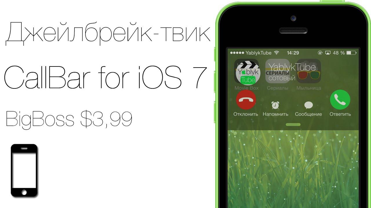Твик CallBar for iOS 7 — лучший менеджер звонков из Cydia   Новости