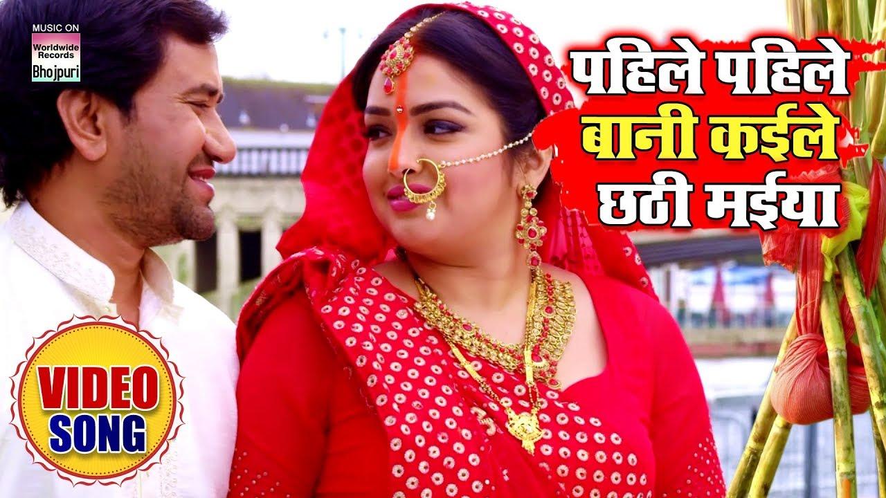 Download Pahile Pahile Baani Kaile Chhathi Maiya    Dinesh Lal Yadav, Aamrapali Dubey   Chhath Song 2019