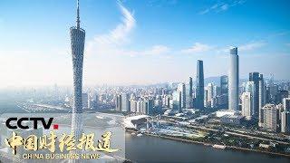 《中国财经报道》 20190828 11:00| CCTV财经