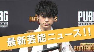 俳優の成田凌さん、斎藤工さんらが11日、都内で行われたスマートフォン向...