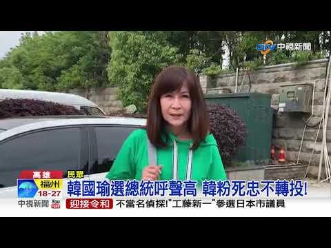 """資深媒體人:韓粉有3種 死忠韓粉""""非韓不投""""│中視新聞 20190419"""