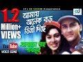 Amay Onek Boro | Bikhov (2016) | Full HD Movie Song | Salman Shah | Shabnur | CD Vision