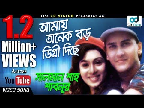 Amay Onek Boro Digree Dise | Salman Shah | Shabnur | Bikkhov Movie Song 2017 | CD Vision