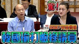 韓國瑜霸氣答詢。不給見縫插針。對戰綠議員完整實錄。高雄市議會20190527