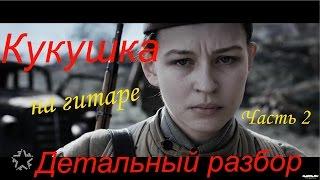 Полина Гагарина (В. Цой) - Кукушка. Детальный разбор на гитаре. Часть 2