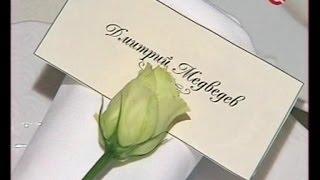 Президент не приехал на свадьбу. Эфир 2010 год. ТВЦ.
