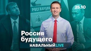 Золотов съехал с сатисфакции, росгвардейцы будут есть жилы, Абрамовича любят только в России