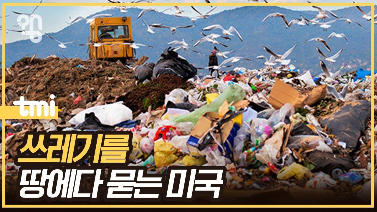 최강 선진국 미국이 '재활용'에선 맥을 못 추는 이유