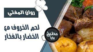 لحم الخروف مع الخضار بالفخار - روان المفتي