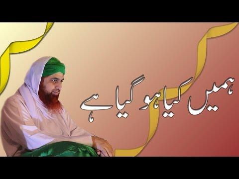Hamein Kya Ho Gaya Hai - Maulana Imran Attari