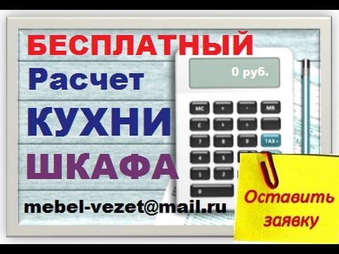 Шкафы купе на заказ в Москве - YouTube