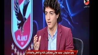 وليد سليمان: محمد هاني مستقبل اﻷهلي والكرة المصرية