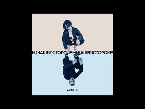 """АИГЕЛ - На нашей стороне (""""Эдем"""", 2019)"""