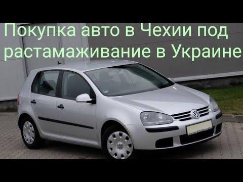 Покупаем авто в Чехии под растаможку в Украине