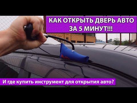 Вопрос: Как открыть случайно запертый автомобиль?