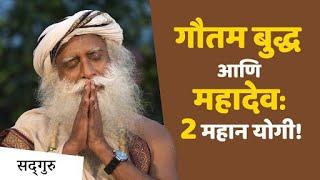 गौतम बुद्ध आणि महादेव : दोन महान योगी! - Sadhguru Marathi