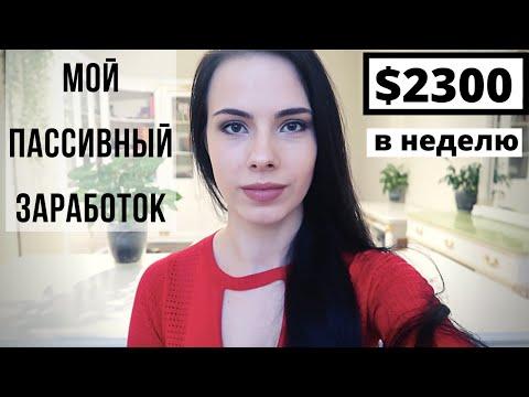 Мой Онлайн Бизнес - Заработок $2300 В НЕДЕЛЮ [Не Кликбейт]