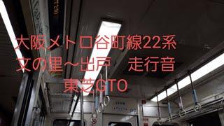 大阪メトロ谷町線22系走行音(881)   東芝GTO