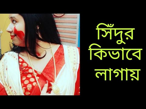 HOW TO APPLY SINDOOR ON FOREHEAD(BENGALI)