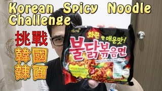 【JerryOppa挑戰】Korean Spicy Noodle Challenge   挑戰韓國辣麵   挑战韩国辣面