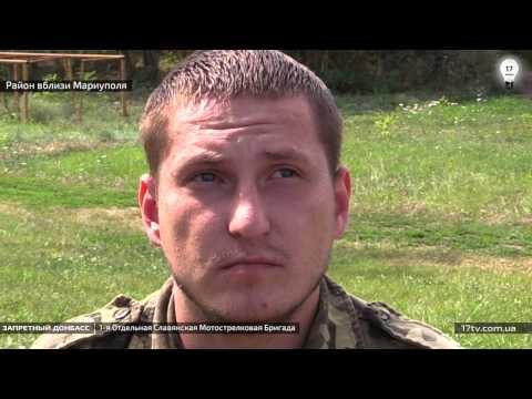 Запретный Донбасс. Первая