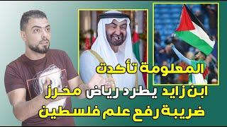 المعلومة تأكدت || ابن زايد يطرد رياض محرز || ضريبة رفع علم فلسطين