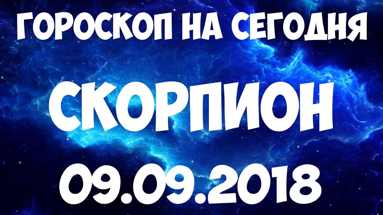СКОРПИОН гороскоп на 09 сентября 2018 года