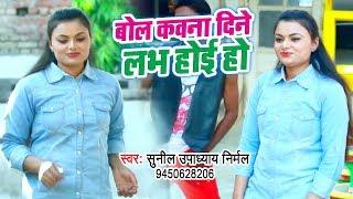 Sunil Upadhyaye Nirmal का नया हिट गाना 2019 Bola Kawana Dine Love Hoi Ho Bhojpuri Song