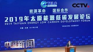 [中国新闻] 习近平向2019年太原能源低碳发展论坛致贺信   CCTV中文国际
